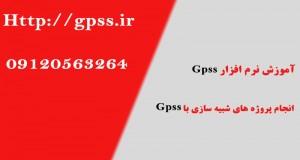 فیلم آموزش شبیه سازی با GPSS