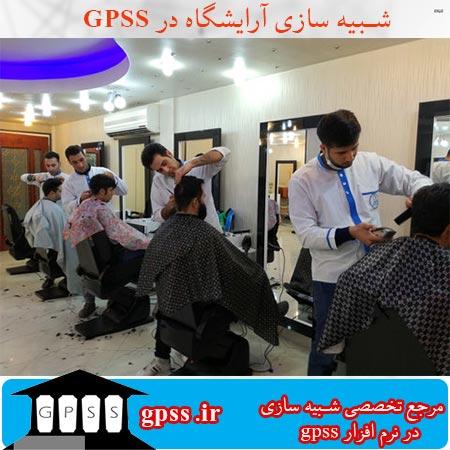 پروژه شبیه سازی آرایشگاه در gpss
