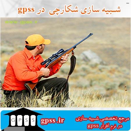 پروژه شبیه سازی شکارچی در gpss