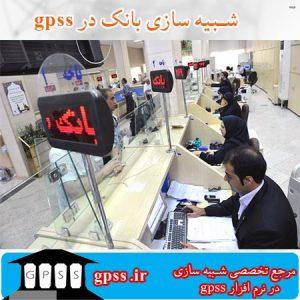 پروژه شبیه سازی بانک در gpss