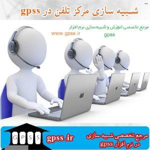 شبیه سازی مرکز تلفن در gpss