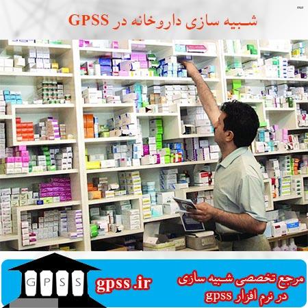 پروژه شبیه سازی داروخانه در gpss