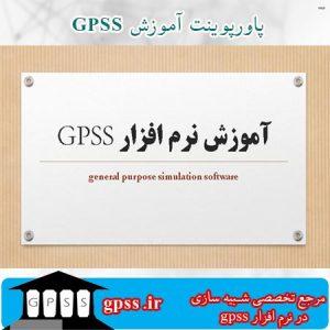 اسلاید آموزش gpss ، پاورپوینت آموزش gpss